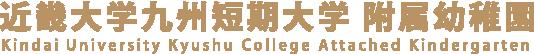 近畿大学九州短期大学 附属幼稚園