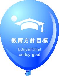 教育方針目標