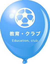 教育・クラブ