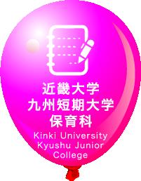 近畿大学九州短期大学保育科